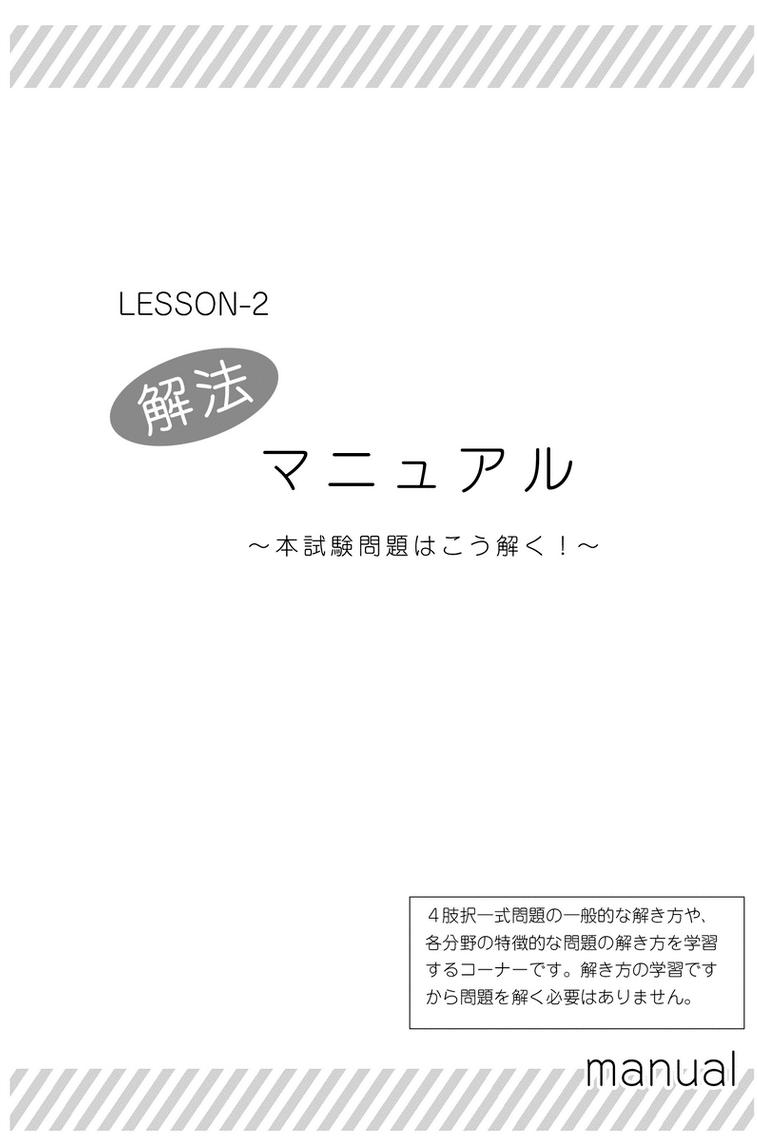 ユーキャン宅建士講座 完成テキスト 解法マニュアル