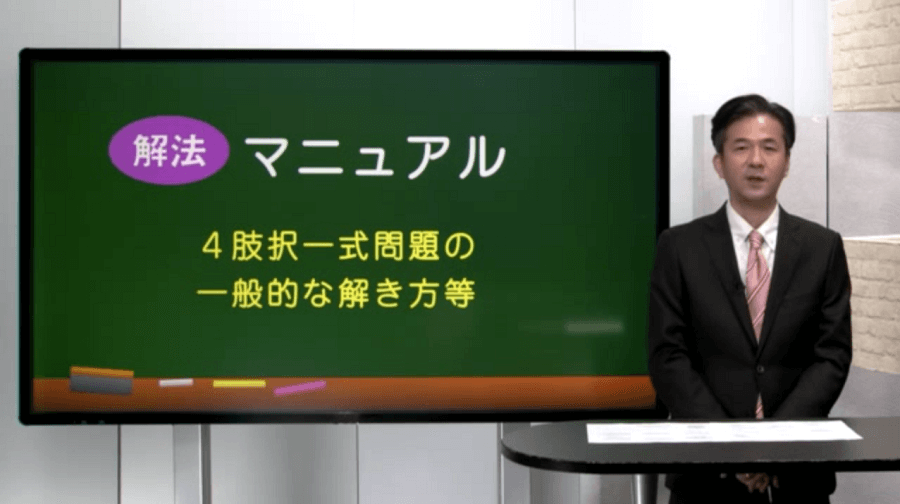 ユーキャン宅建士講座 完成テキスト 動画解説