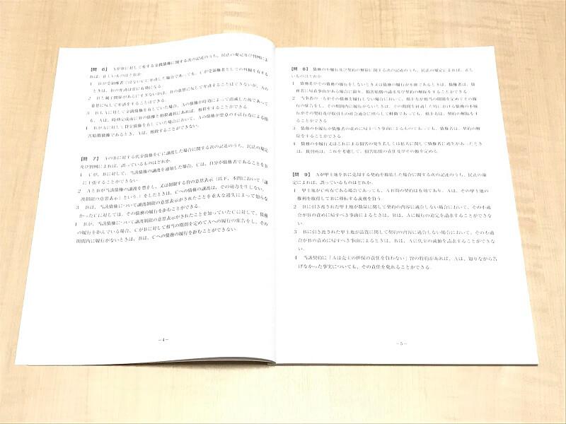 ユーキャン宅建通信講座 添削課題集 問題掲載部分