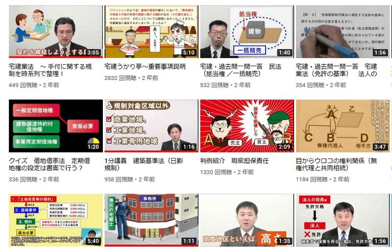 ユーキャン宅建士チャンネル