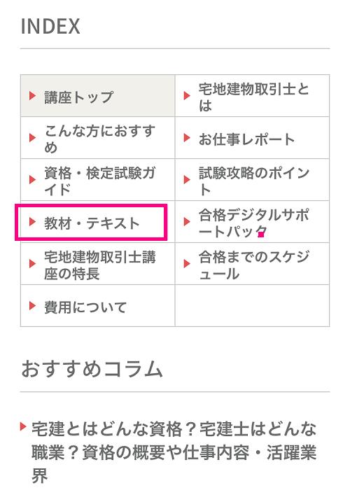 ユーキャン宅建士講座 公式サイト INDEX