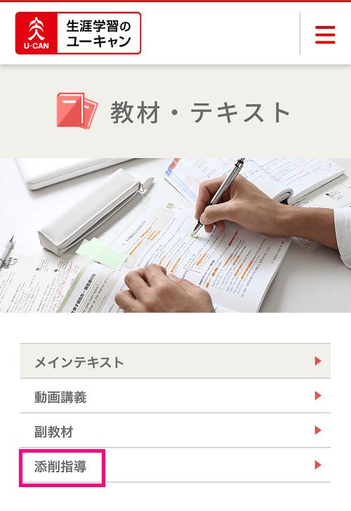 ユーキャン宅建士講座 公式サイト 「教材・テキスト」ページ