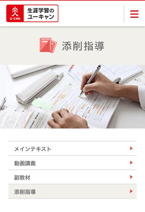 ユーキャン宅建士講座 公式サイト 「添削指導」ページ