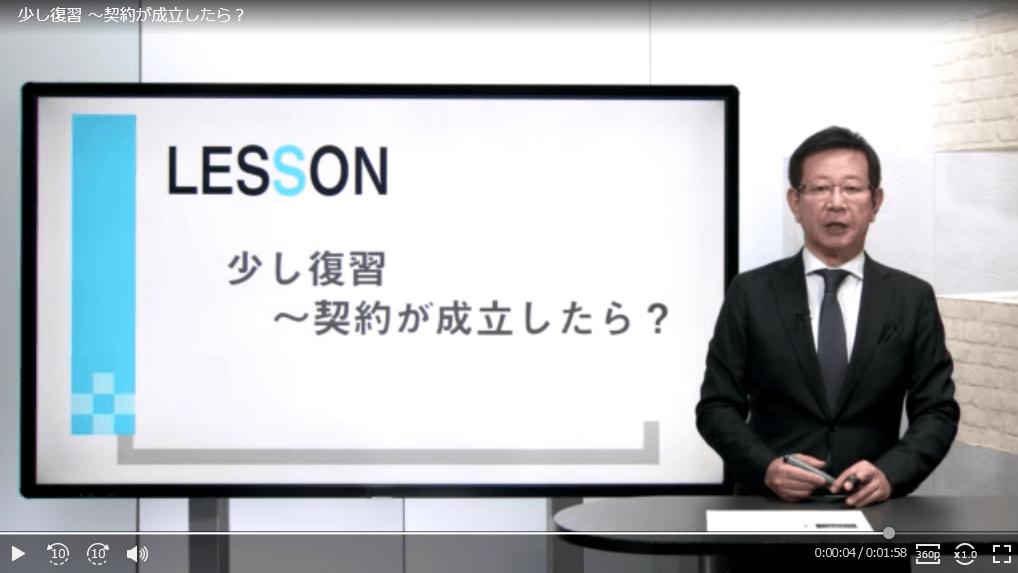 ユーキャン宅建士講座(通信講座)『基礎テキスト』解説動画キャプチャ1