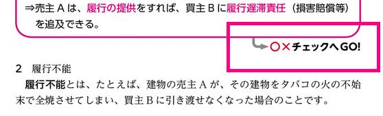 ユーキャン宅建士講座(通信講座)『基礎テキスト』○×チェックへGO!