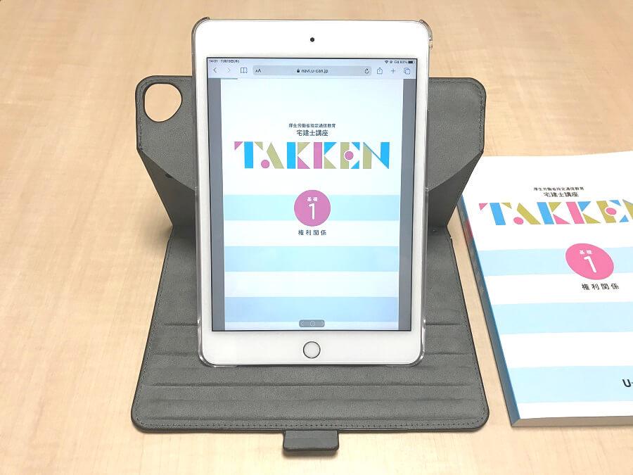 ユーキャン宅建士講座 iPadにデジタルテキスト