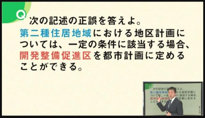 ユーキャン宅建士講座 実戦テキスト 解説動画1
