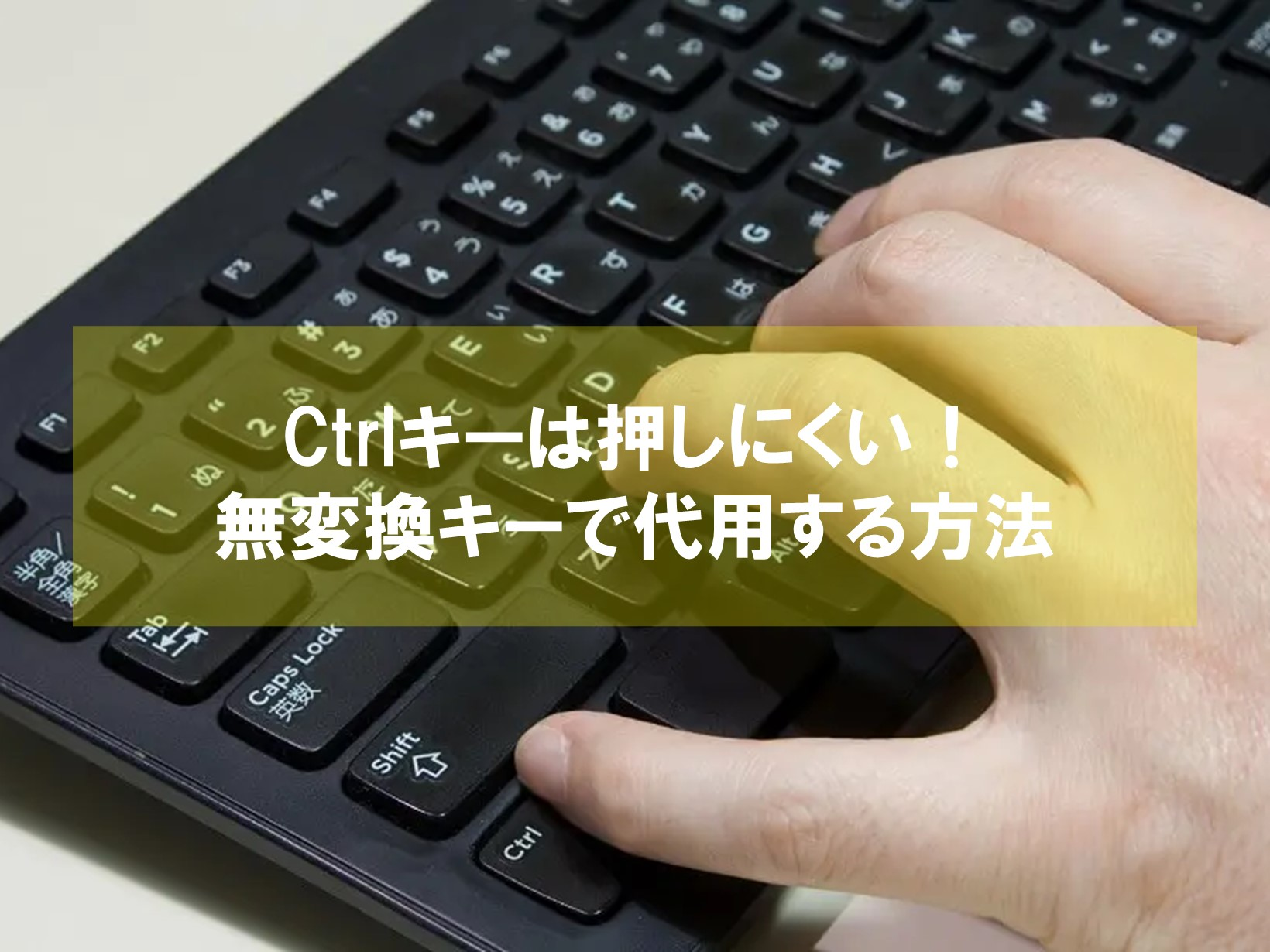 Ctrlキーは押しにくい!無変換キーで代用する方法