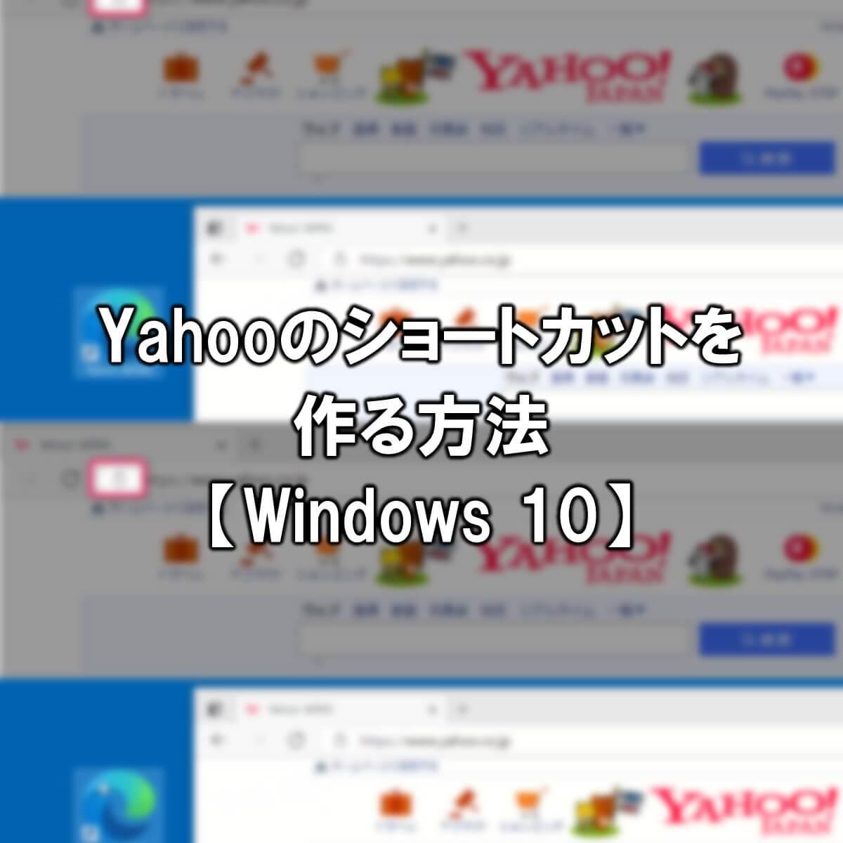 Yahooのショートカットを作る方法【Windows 10初心者向け】