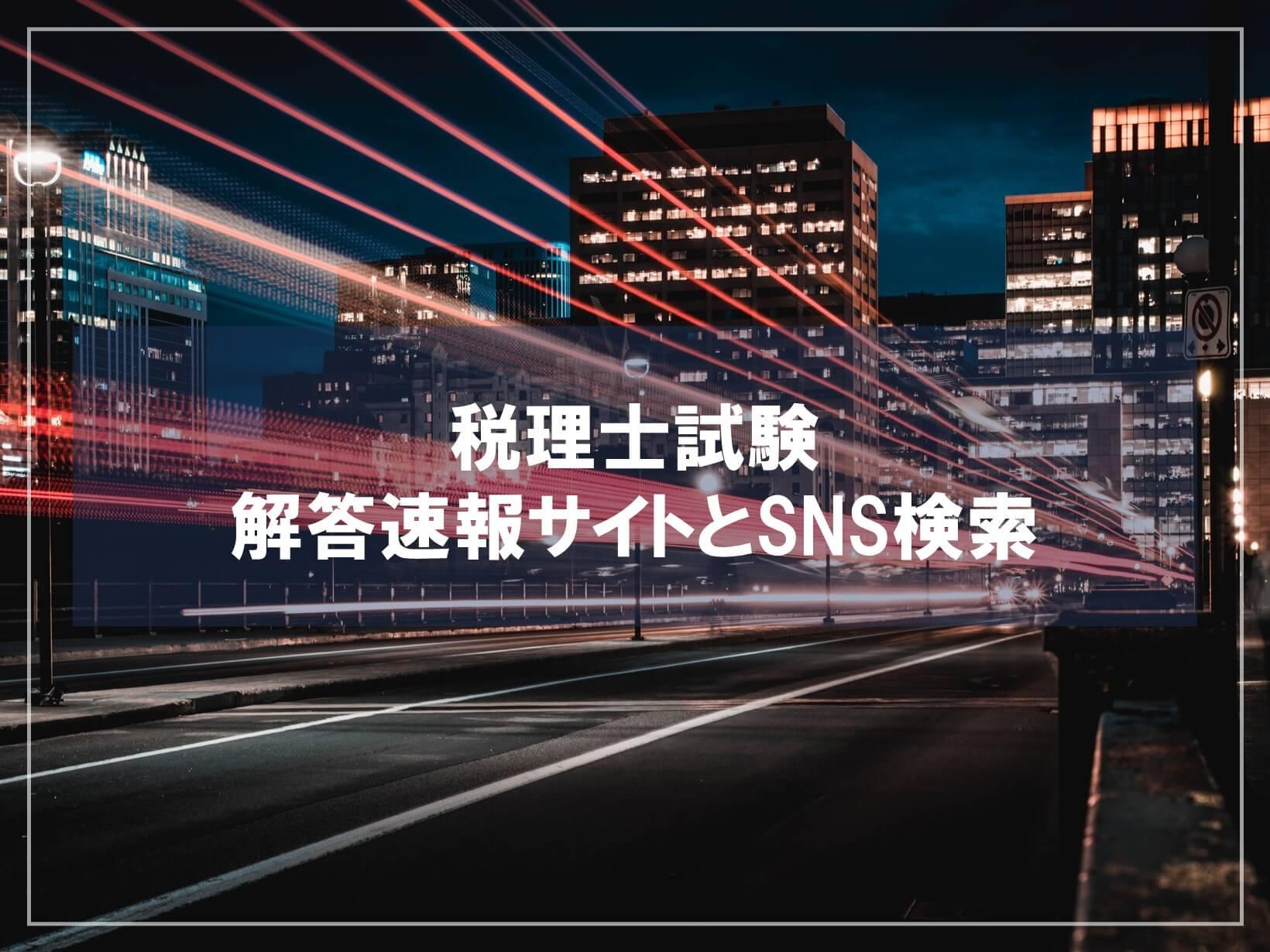 税理士試験 解答速報サイトとSNS検索